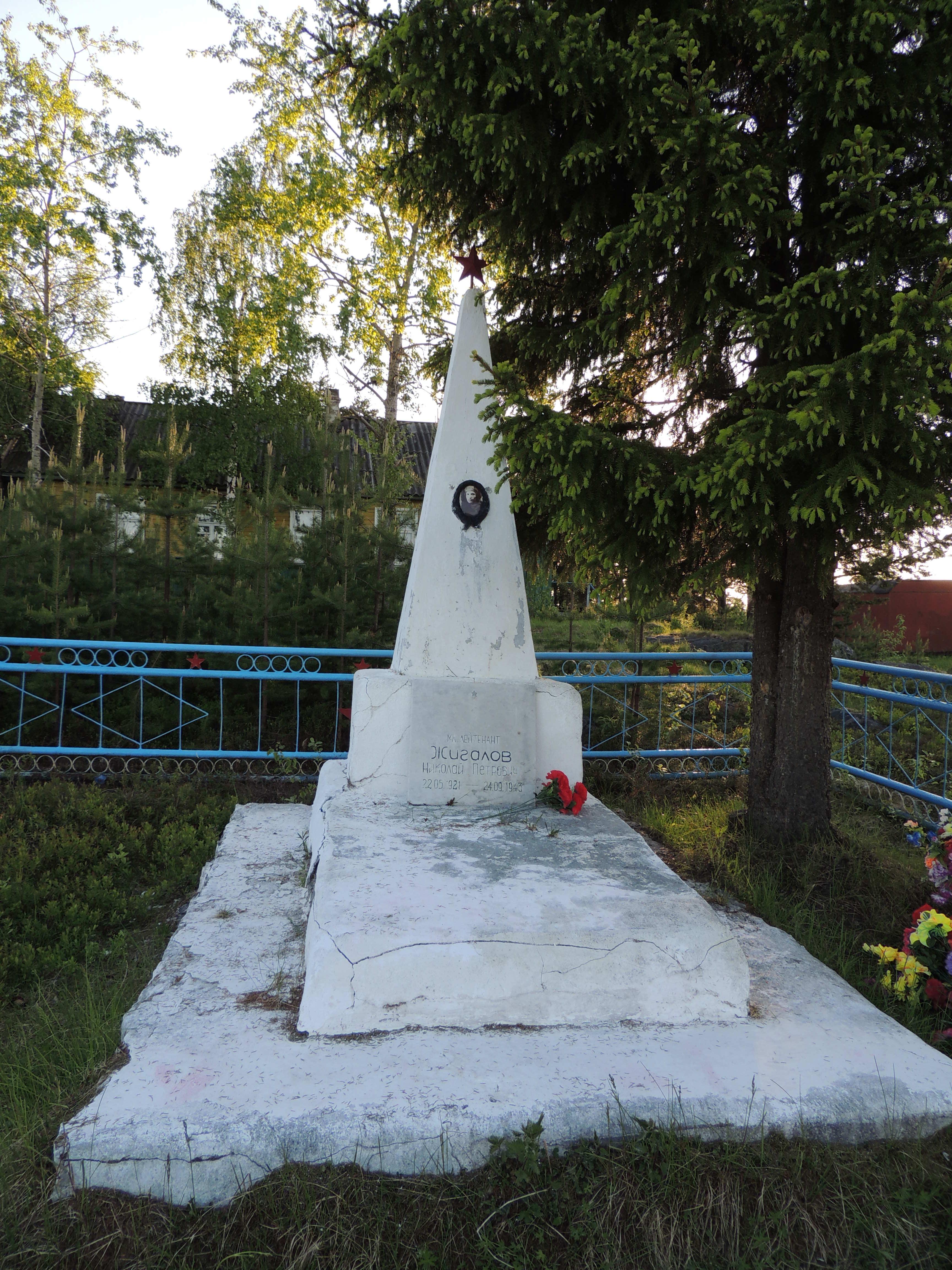 Могила военного летчика Николая Петровича Жигалова (1923-1943 гг.)