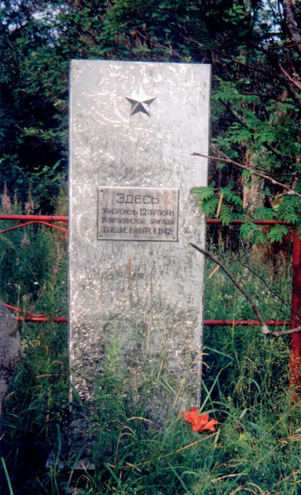 Братская могила партизан, погибших в годы Великой Отечественной войны