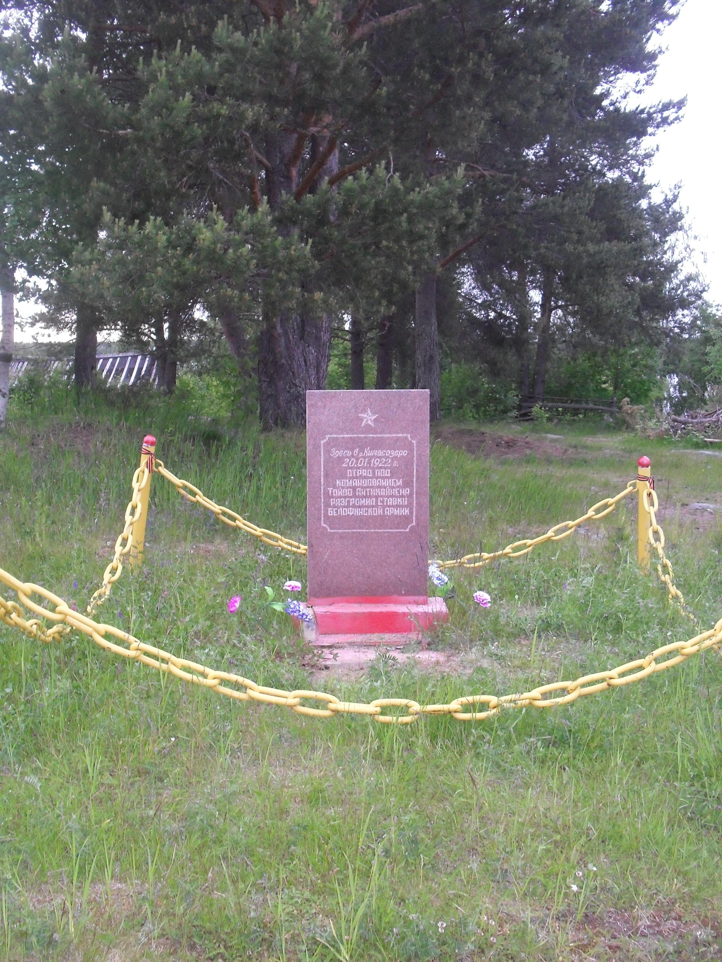 Братская могила воинов, погибших в 1922 г.