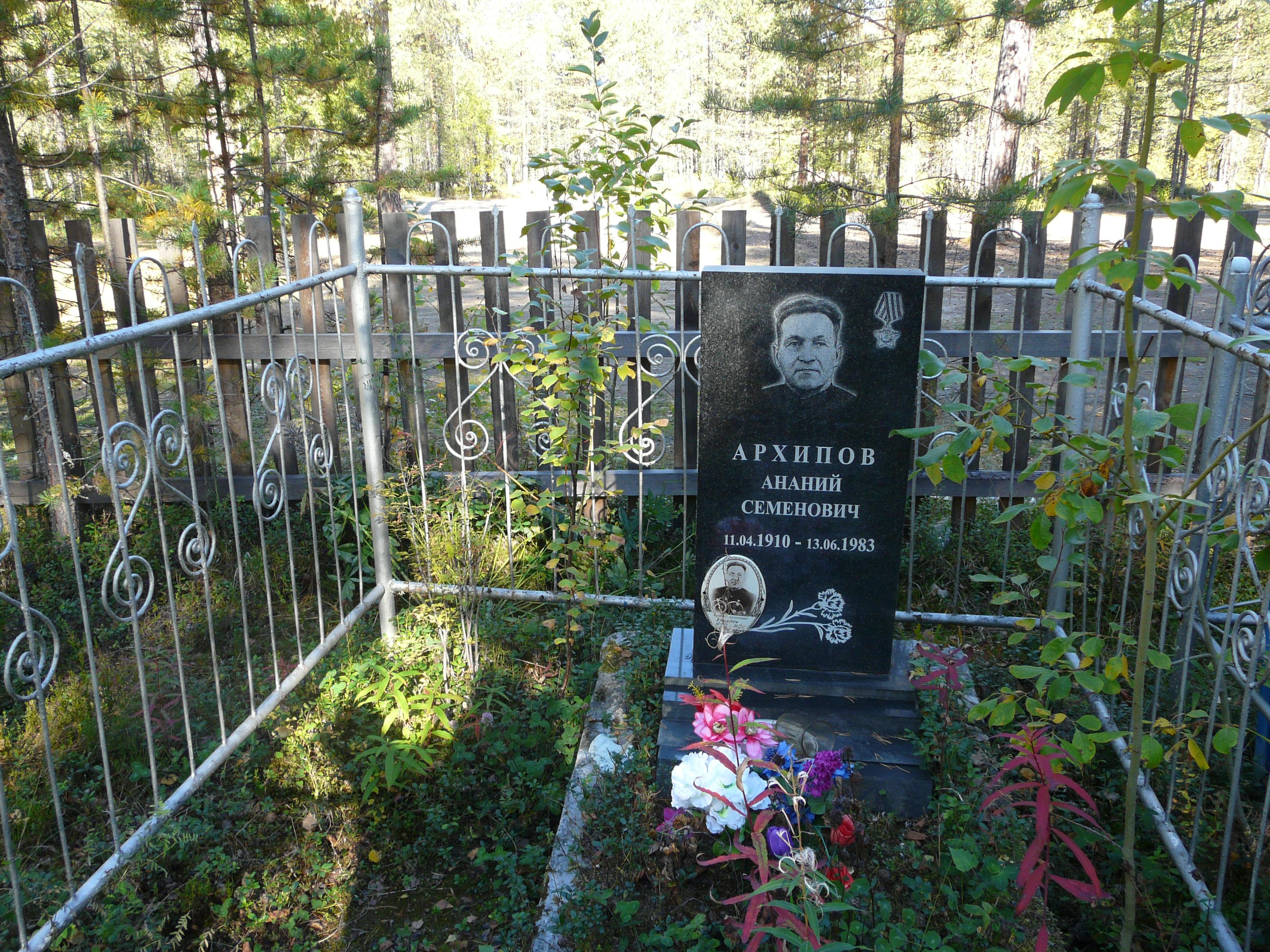 Могила полного кавалера орденов Славы А.С.Архипова (1910-1983 гг.)