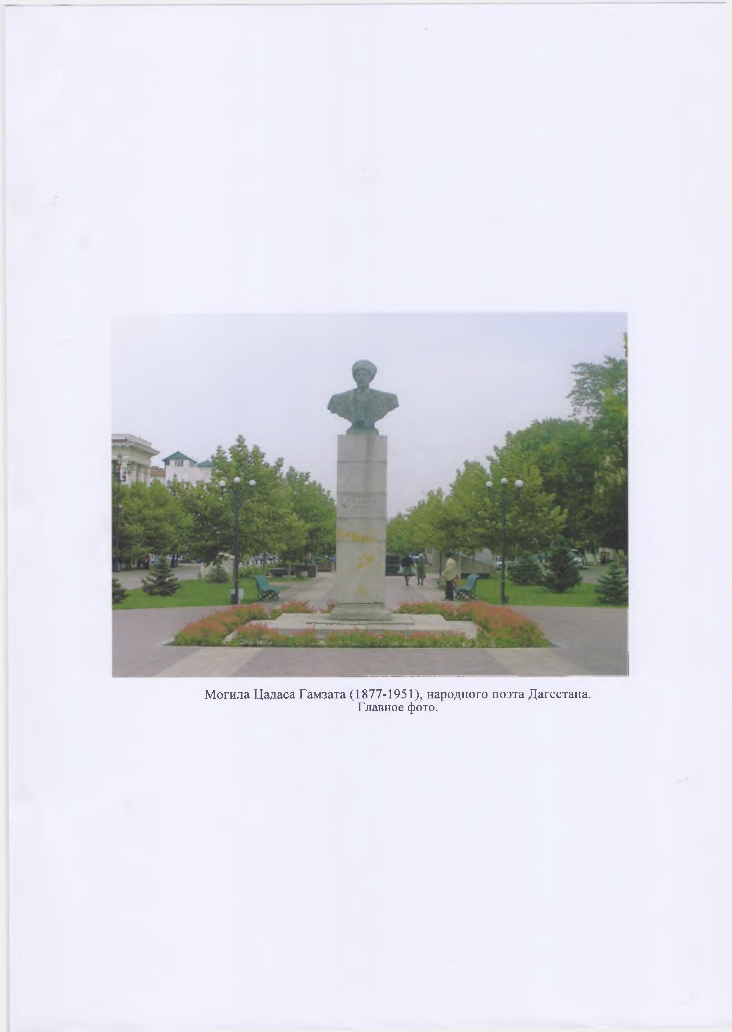 Могила Цадаса Гамзата (1877 - 1951), народного поэта Дагестана