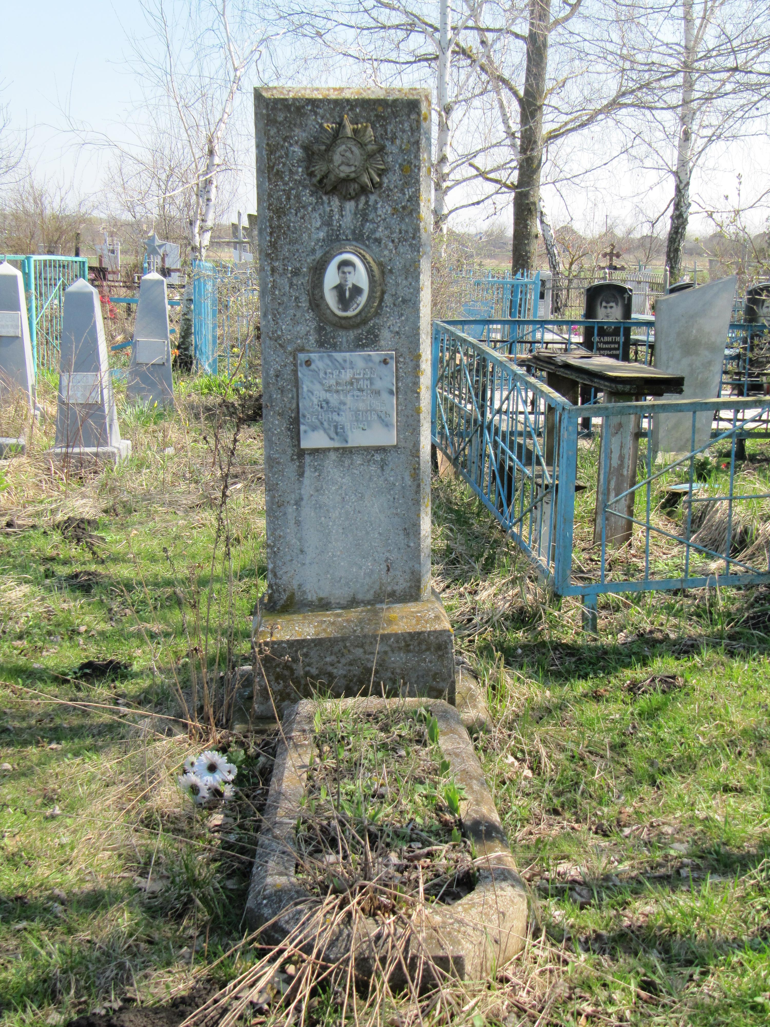 Могила кавалера орденов Славы 3-х степеней В.А.Кардашова