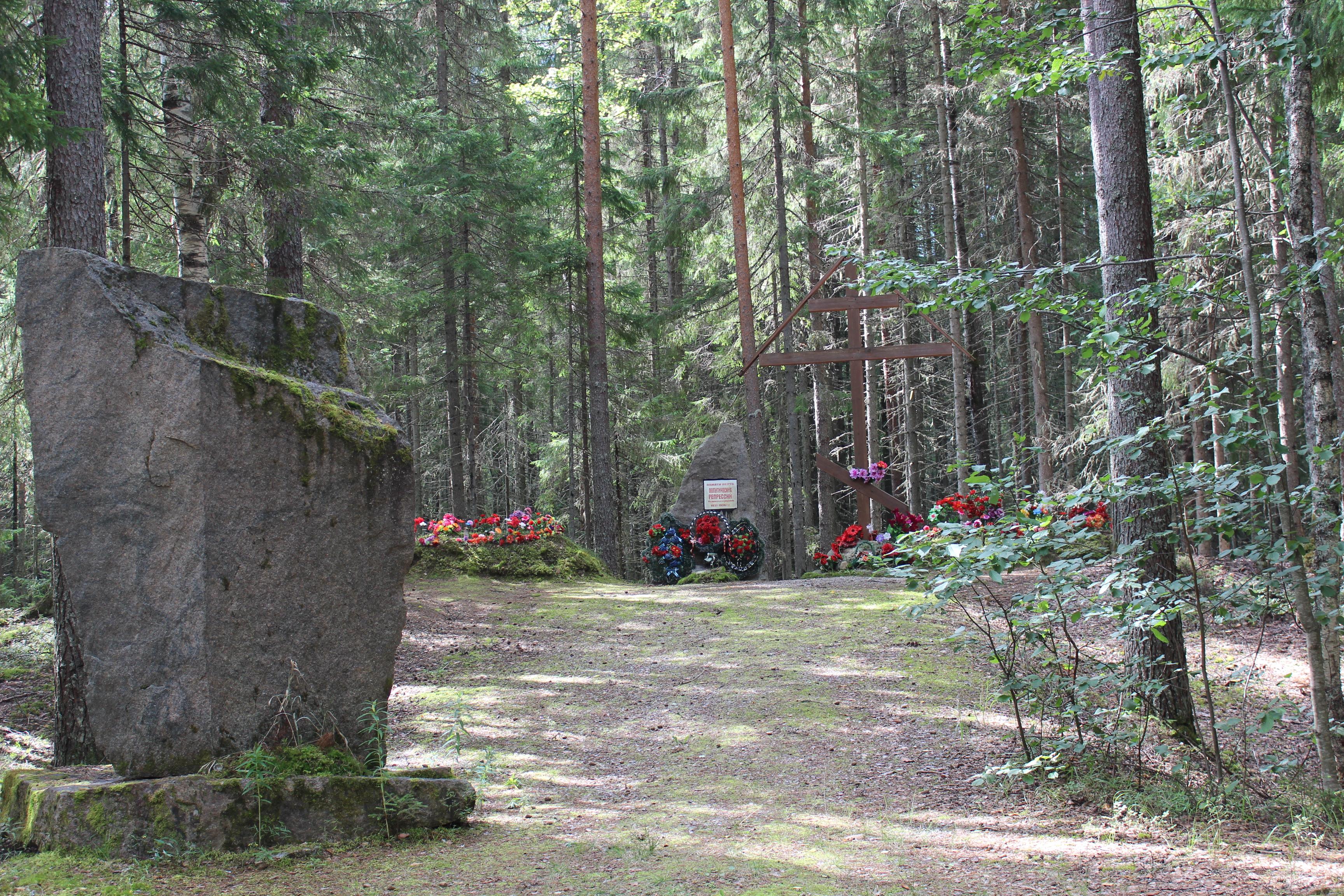 Место массовых захоронений жертв политических репрессий
