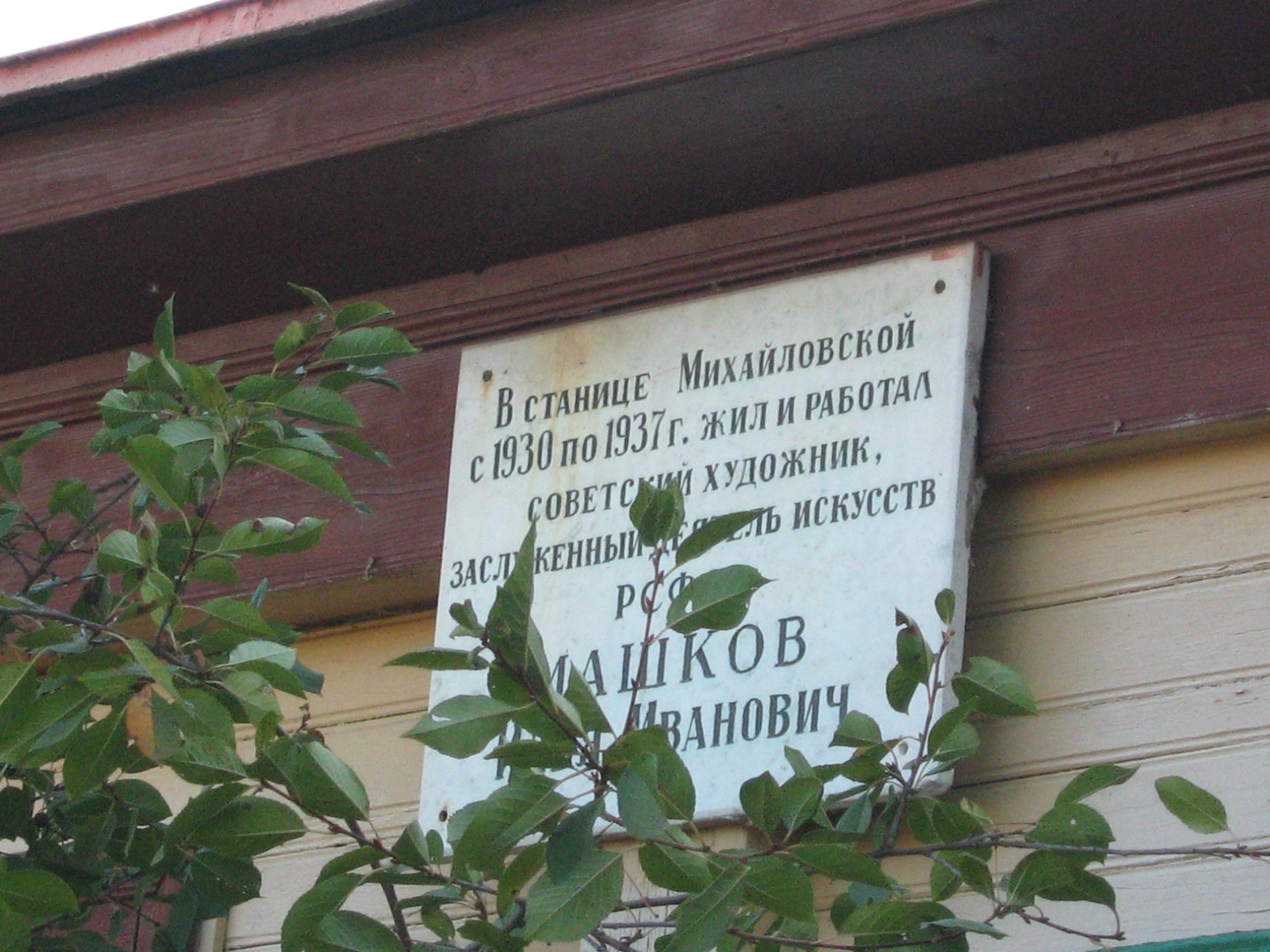 Станица, где родился и жил художник, заслуженный деятель искусств РСФСР Машков Илья Иванович