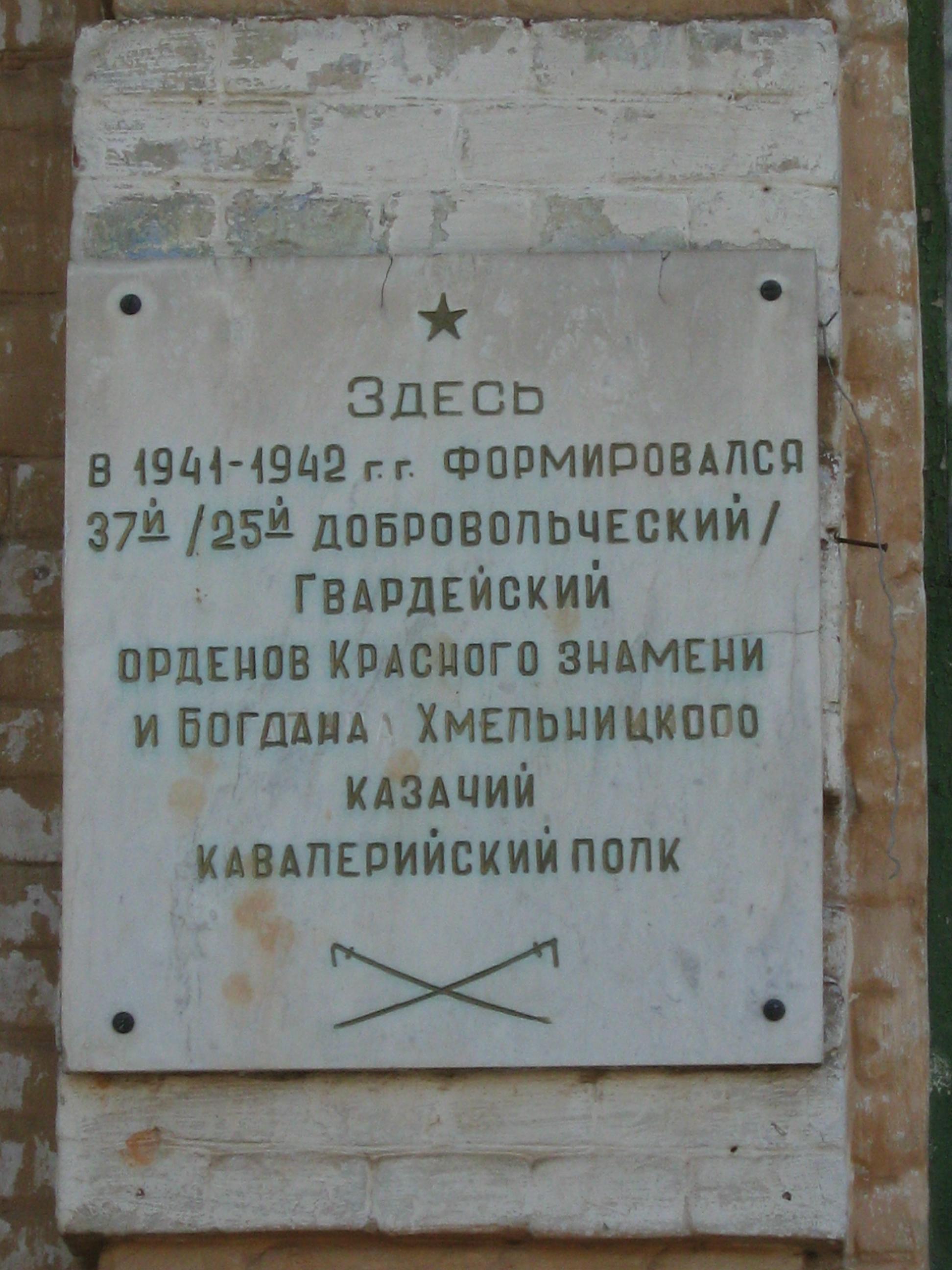 Здание, где находился штаб 1-ого (Урюпинского) казачьего кавалерийского полка народного ополчения