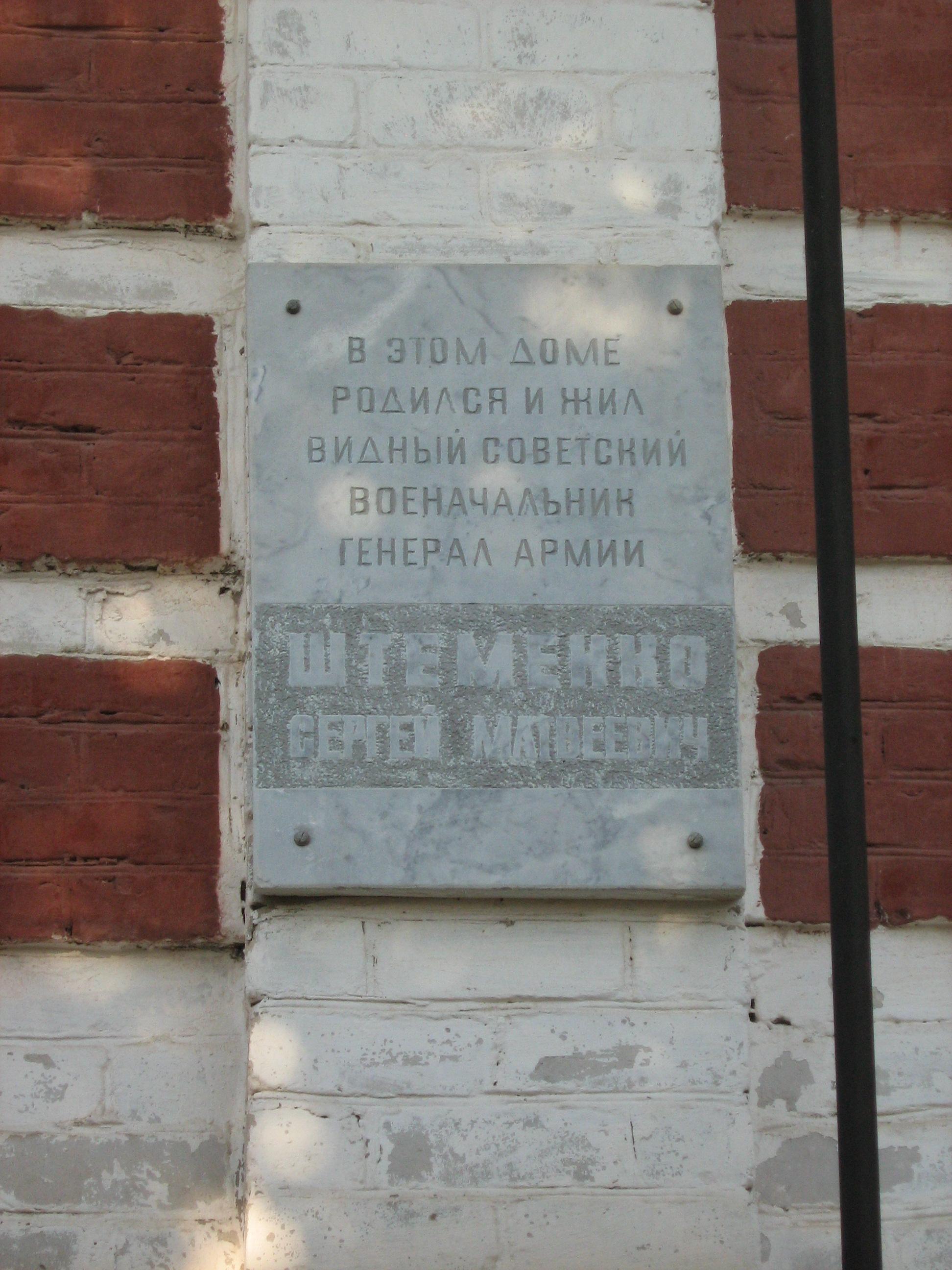 Дом, в котором родился и жил видный военачальник Штеменко Сергей Матвеевич