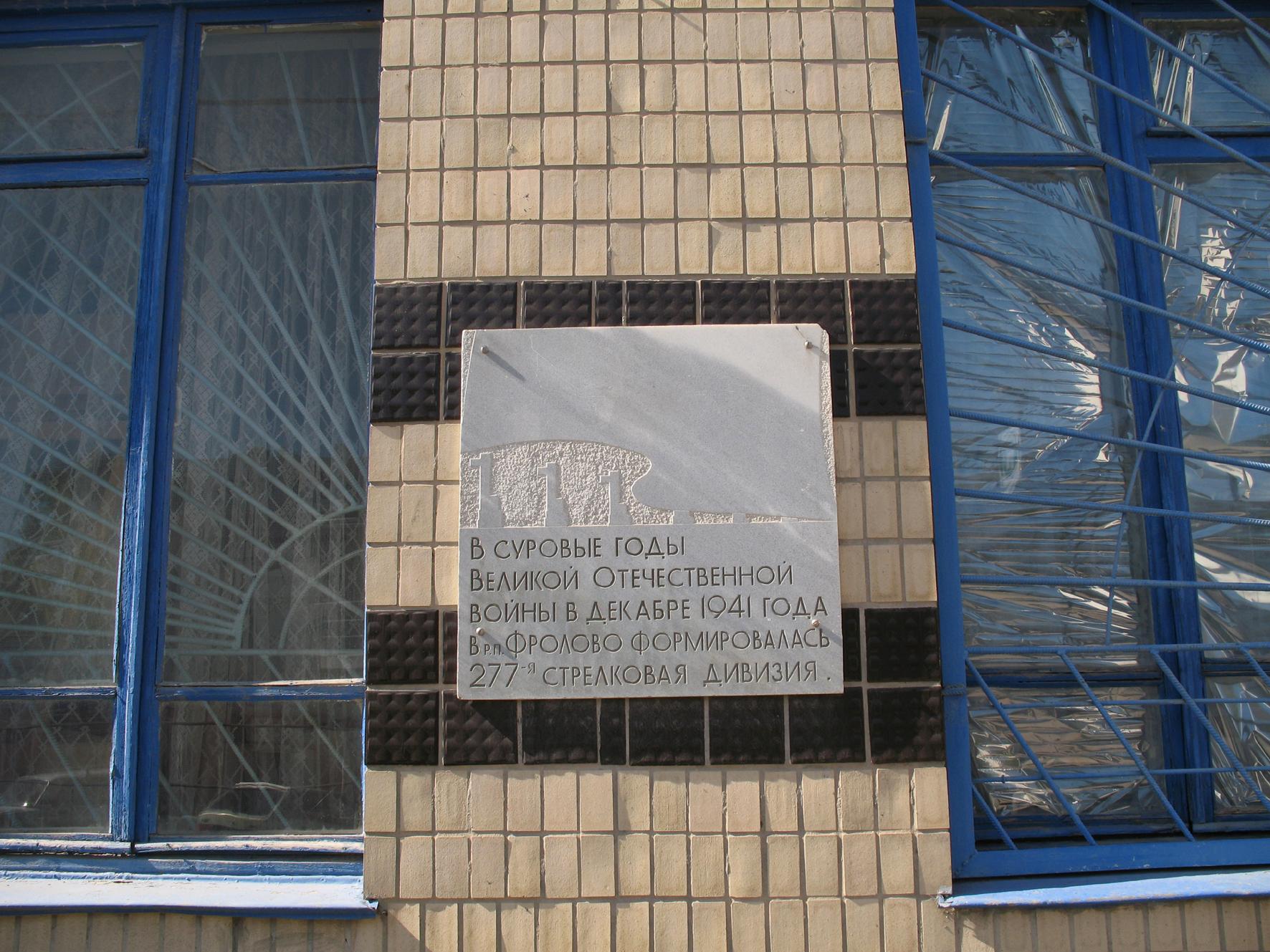 Здание, где формировалась 277-я стрелковая дивизия