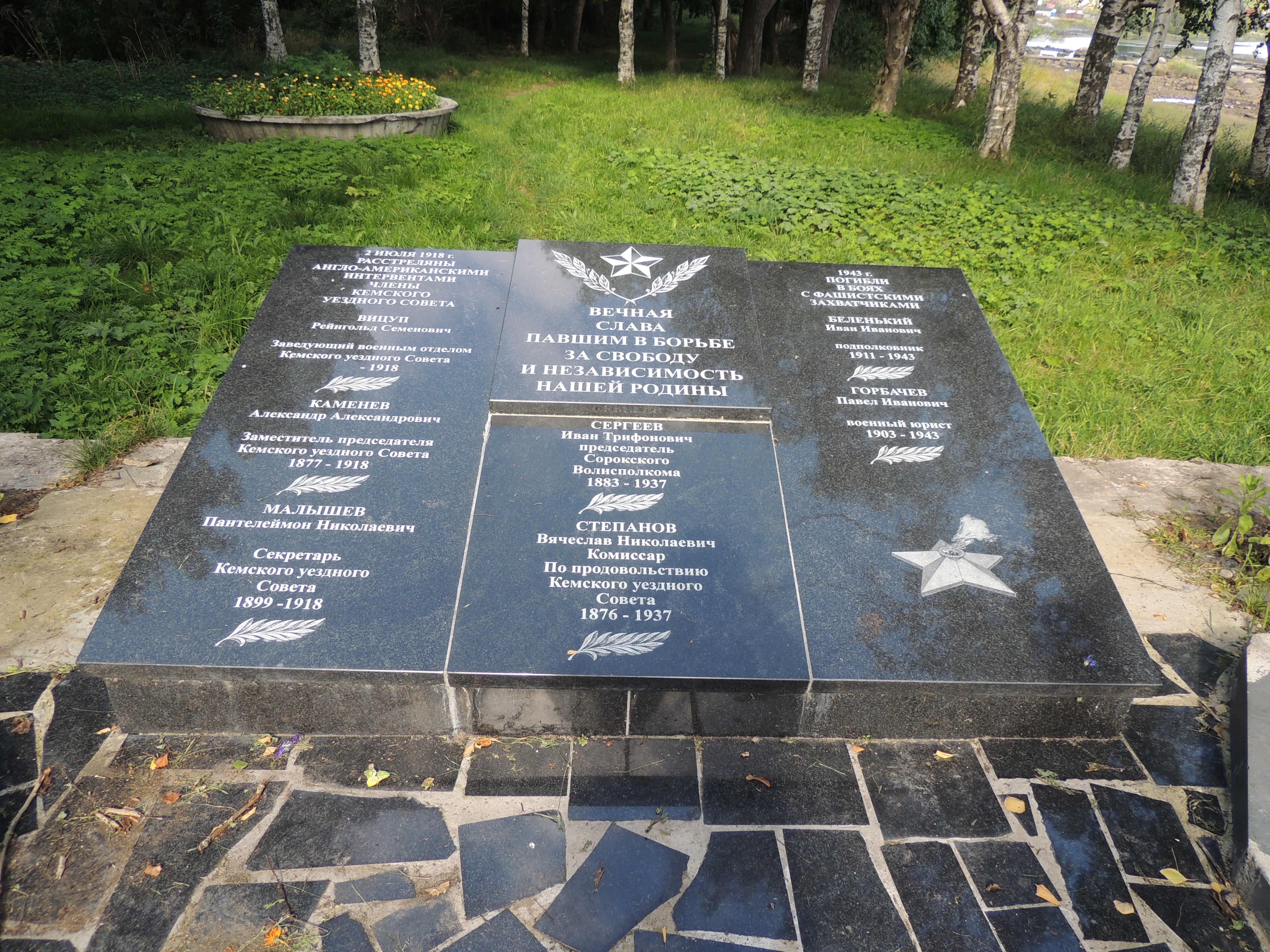 Братская могила, в которой захоронены подполковник Беленький И.И. и подполковник Горбачев П.И., погибшие в годы Великой Отечественной войны