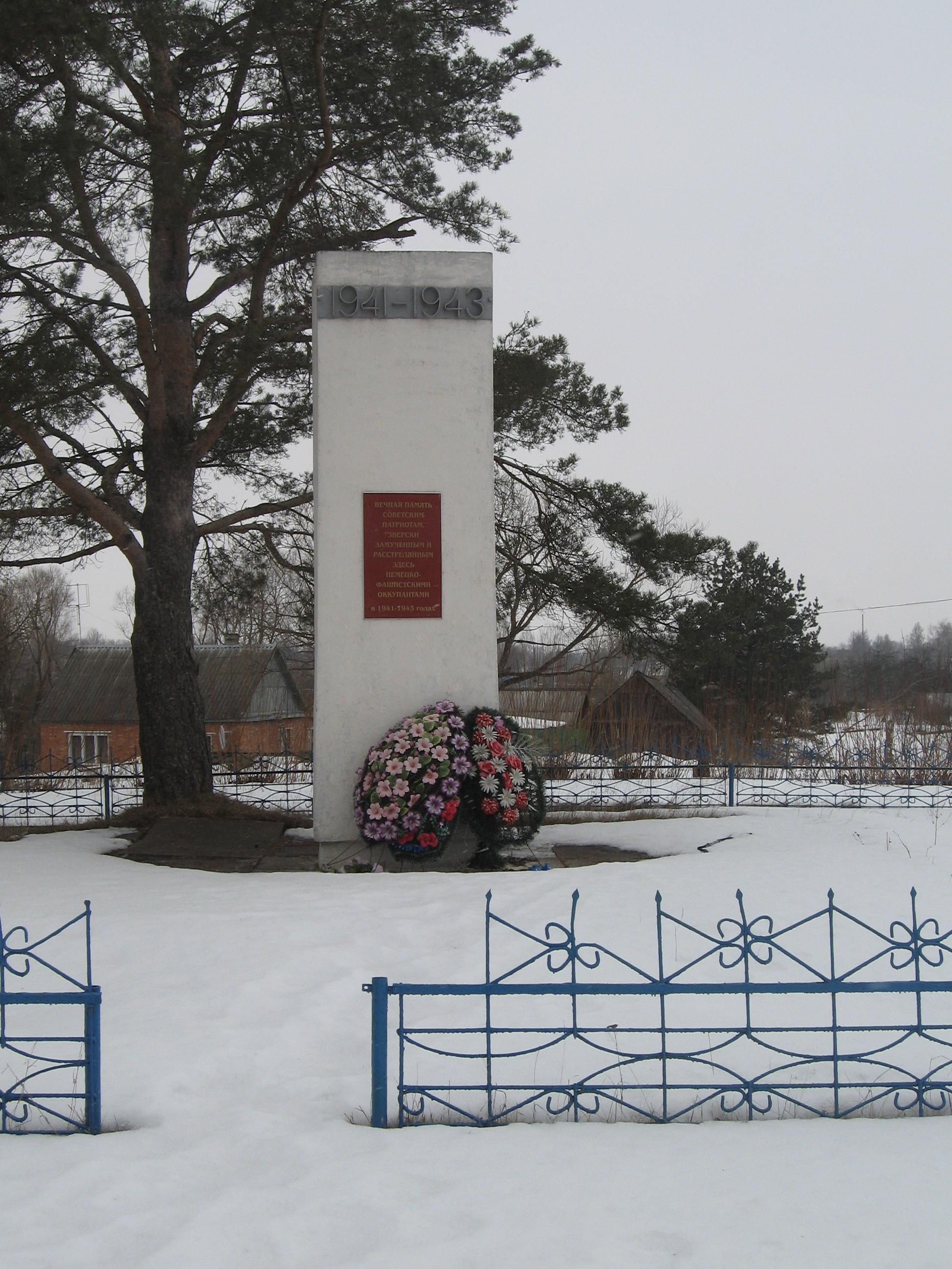 Место массового расстрела гитлеровцами советских патриотов в 1941-1943 гг., установлен памятный знак