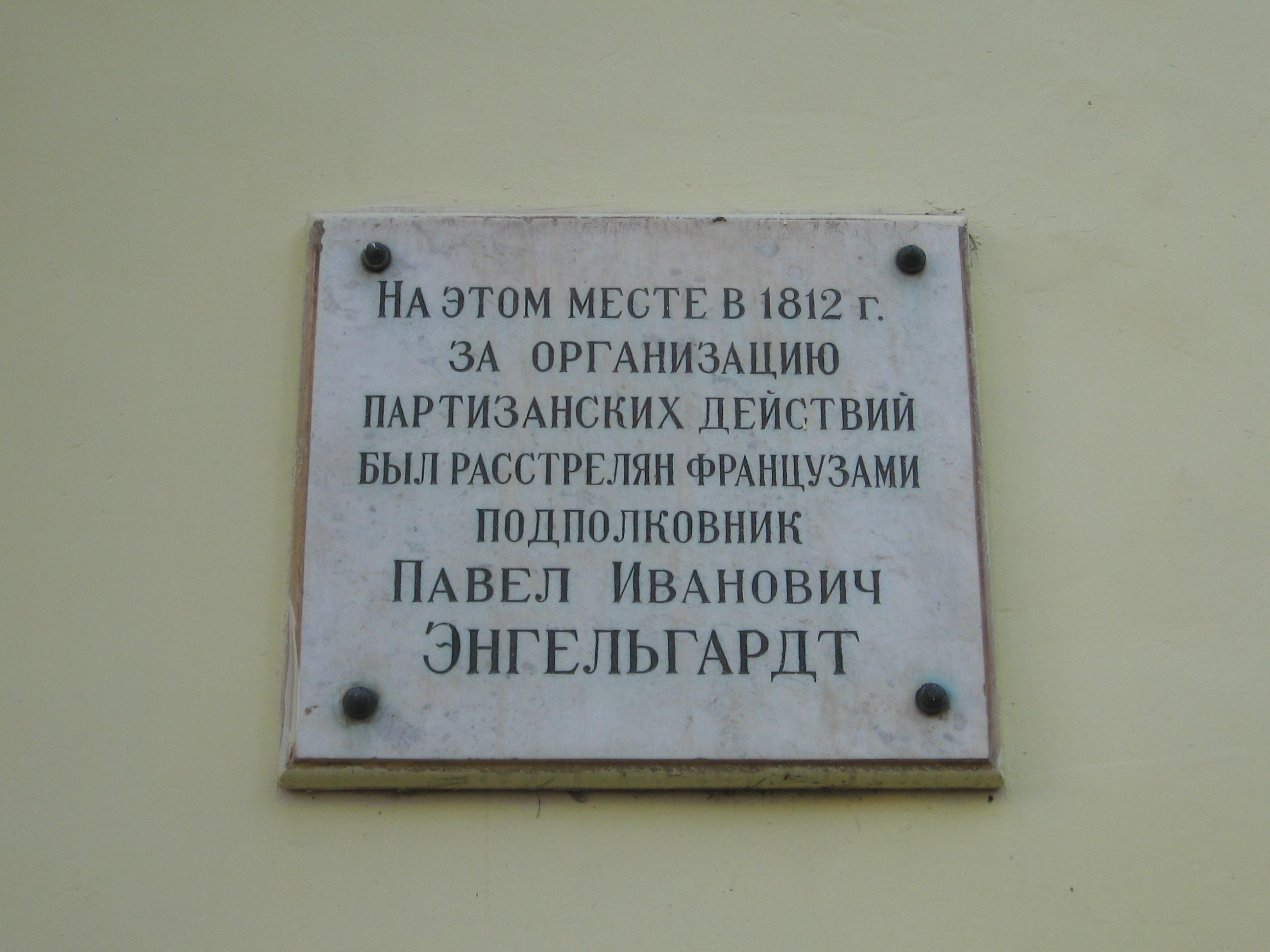 Памятное место, где в 1812 г. французы расстреляли подполковника П.И.Энгельгардта за организацию партизанского движения