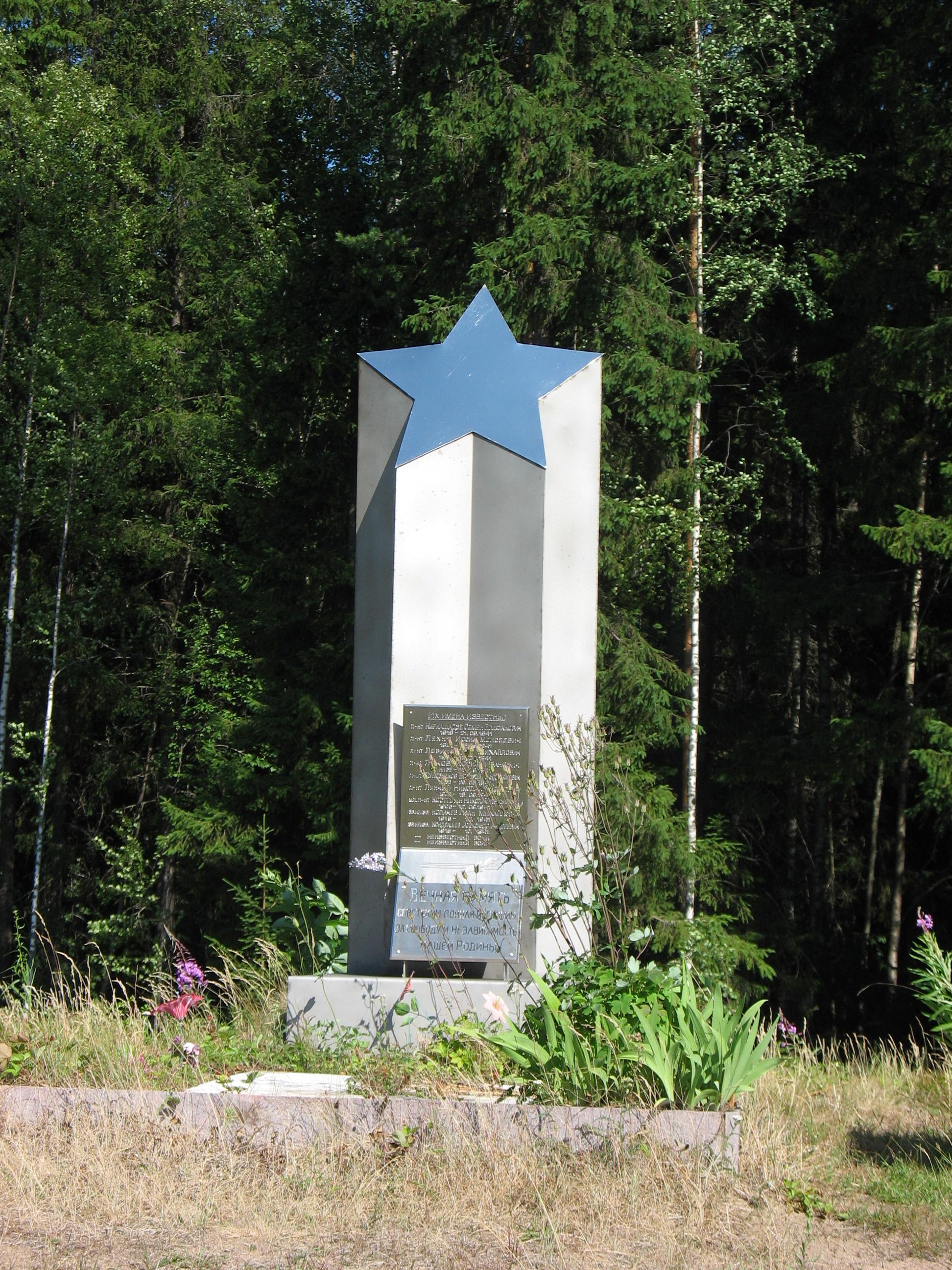 Братская могила советских воинов, погибших в годы Великой Отечественной войны